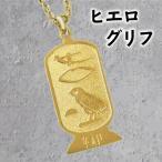 ヒエログリフ(象形聖刻文字)オリジナル・イニシャル・ペンダント