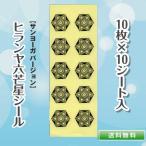 ヒランヤサンヨーガバージョン特製シール 10枚*10シート