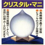 クリスタルマニ 純水晶マニ宝珠  31mm パワーストーン摩尼宝珠