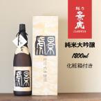 越乃景虎 純米大吟醸 1.8L