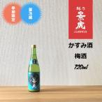越乃景虎 梅酒 かすみ酒 720ml