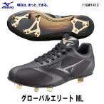 ショッピング高校野球 ミズノ MIZUNO 11GW1412 グローバルエリートML 野球 革底スパイク 高校野球