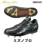 ミズノ MIZUNO 2KW22400 野球 スパイク 革底 ブラック 高校野球