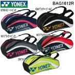 ショッピングbag ヨネックス ラケットバッグ YONEX BAG1612R ラケットバッグ6 テニスラケット6本用 リュック付き