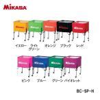 ミカサ MIKASA  ワンタッチ式ボールカゴ ( 大 ) 背高 バレーボール ボールかご バスケ 収納バッグつき BC-SP-H