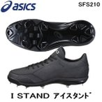 asics  アシックス SFS210 アイ スタンド 樹脂底スパイク 高校野球 野球