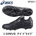 asics  アシックス SFS211 ブラック アイ ドライブ I DRIVE 樹脂底スパイク 高校野球 野球