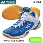 ショッピングバドミントン シューズ ヨネックス YONEX SHB03  バドミントンシューズ POWER CUSHION SHB03