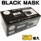 マスク 黒 50枚入り 使い捨て pm2.5 花粉 ブラック クロ ファッション ウィルス 予防 ホコリ mask black