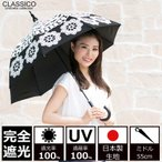 ショッピング送料無料 送料無料 クラシコ 完全遮光 100% 完全遮光100% 晴雨兼用日傘 グラスファイバー骨 パゴダ型 レースプリント 保証付き 傘 かさ カ・・・
