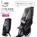 チャイルドシート レインカバー 子供乗せ自転車 後ろ用 リア HIRO カモフラージュ柄 日本製 SCC-1807-02-CAM