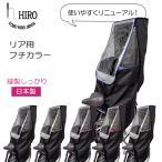 子供乗せ自転車 レインカバー チャイルドシート 後ろ用 リア HIRO 透明シート強化加工 テフロン加工 ブラックベース SCC-1807-BK-02