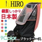 子供乗せ自転車 レインカバー チャイルドシート 後ろ用 リア HIRO 透明シート強化加工 テフロン加工 ピーチ×ブラックベース SCC1612