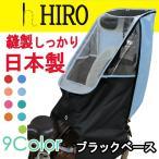 チャイルドシート  レインカバー 子供乗せ自転車 後ろ用 リア HIRO 透明シート強化加工 テフロン加工 スカイ×ブラックベース SCC1612