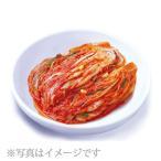 自家製 ポギ白菜キムチ 1kg