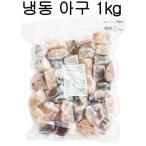 冷凍 アンコウ 1kg 中国産