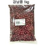 いんげん豆 1kg (大正金時豆) 北海道産