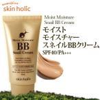 ショッピングBBクリーム skin holic | スキンホリック カタツムリ BBクリーム 50ml 韓国コスメ