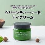イニスフリー innisfree グリーティーシードアイクリーム (アイクリーム,30ml) 韓国コスメ 韓国化粧品