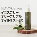 イニスフリー innisfree リアルオリーブオイルミスト (化粧水,80ml) 韓国コスメ