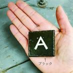 【ブラックデニム×ノンウォッシュ】タイル表札※1枚のお値段です
