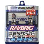 RA33 レイブリック RAYBRIG ハイパーハロゲン H3 12V55W 4900ケルビン 2個入り ホワイトソニックS