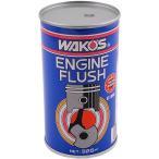 E190 ワコーズ WAKO'S EF エンジンフラッシュ 速効性エンジン内部洗浄剤 325ml
