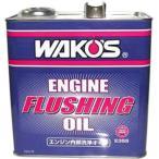 E355 ワコーズ WAKO'S EF OIL エンジンフラッシングオイル 3リットル 6本セット