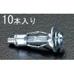 【メーカー在庫あり】 000012082662 エスコ ESCO M4/3-14mm ボードアンカー 10本 HD店