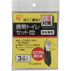 【メーカー在庫あり】 KTS アイリスオーヤマ(株) IRIS 携帯トイレセット 3個入り HD店
