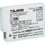 【メーカー在庫あり】 LEZP3730 754-6921 (株)TJMデザイン タジマ リチウムイオン充電池3730