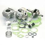 215-1133122 キタコ  108cc STD ボアアップキット アルミ硬質メッキシリンダー/SPLカム付 モンキー/ゴリ