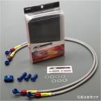 【メーカー在庫あり】 32095064 ACパフォーマンスライン AC-PERFORMANCELINE フロントブレーキホース 07年-10年 ヒョースン GT250R 青/赤