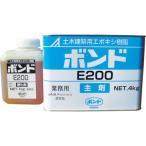 【メーカー在庫あり】 45710 374-8316 コニシ(株) コニシ E200 エポキシ樹脂接着剤 5kgセット