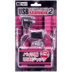 NS004 ニューイング NEWING USBステーション2 防水電源アダプター 5V2.1A USB端子 二輪車専用 1個入り 12V車専用