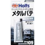 【メーカー在庫あり】 MH109 ホルツ Holts ロイメタル メタルパテ 42g
