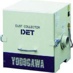 【メーカー在庫あり】 DET200A-220V 淀川電機製作所 淀川電機 カートリッジフィルター集塵機(0.2kW)異電圧仕様品単相220V JP