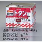 【メーカー在庫あり】 EA942EJ-83 エスコ ESCO 7.0L 油性 トタン用塗料 こげ茶