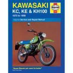 【USA在庫あり】 HM-1371 1371 ヘインズ Haynes マニュアル 整備書 75年-99年 カワサキ KC/KEKE100