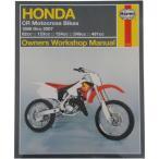 【USA在庫あり】 HM-2222 2222 ヘインズ Haynes マニュアル 整備書 86年-07年 ホンダ CR250/500