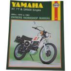 【USA在庫あり】 HM-342 342 ヘインズ Haynes マニュアル 整備書 75年-83年 ヤマハ XT/TT/ SR500 シングル