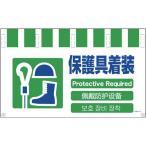 【メーカー在庫あり】 NTW4L-15 (株)グリーンクロス グリーンクロス 4ヶ国語入りタンカン標識ワイド 保護具装着 JP