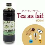 コーヒー 紅茶 シロップ 保存料 & 着色料 無添加 ティーオレ ベース チャイ 600ml 瓶