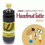 5/1-5はPoint10倍! コーヒー ヘーゼルナッツ シロップ 保存料 & 着色料 無添加 ヘーゼルナッツラテ ベース 600ml 瓶