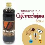 コーヒー チョコレート シロップ 保存料 & 着色料 無添加 モカジャバ ベース 600ml 瓶