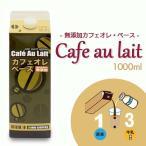 5/1-5はPoint10倍! コーヒー カフェオレ シロップ 保存料 & 着色料 無添加 カフェラテ ベース 1000ml 紙パック