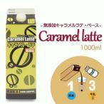 コーヒー キャラメル シロップ 保存料 & 着色料 無添加 キャラメルラテ ベース 1000ml 紙パック
