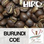 【 自家焙煎 コーヒー豆 シングルオリジン 】 カップオブエクセレンス 2015 入賞  ブルンジ COE 100g