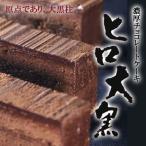 濃厚 チョコレートケーキ 【 ヒロ大黒 】 コーヒー に合う ケーキ