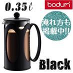 bodum ボダム KENYA ケニア フレンチプレスコーヒーメーカー 0.35L ブラック